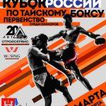 Итоги Кубка России 2015