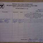 Протоколы аттестации на 1-6 кханы в Красноярске
