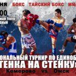 Турнир «СТЕНКА НА СТЕНКУ III» состоится в Кемерове