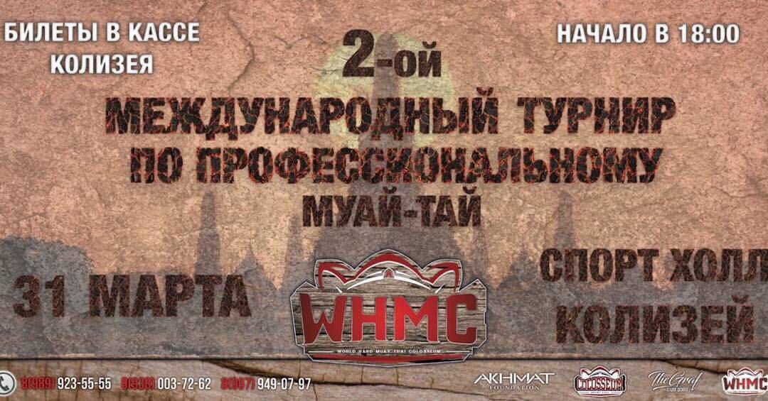 WHMC 2 Generation