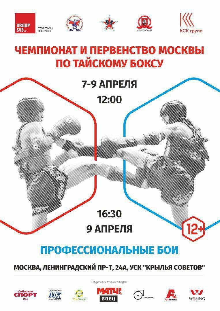 Чемпионат и Первенство Москвы 2017