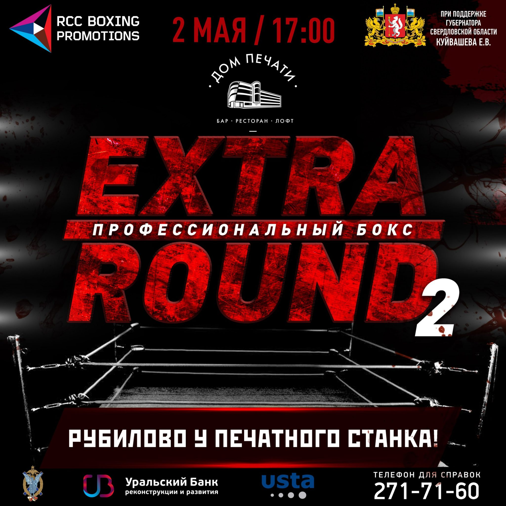 EXTRA ROUND 2