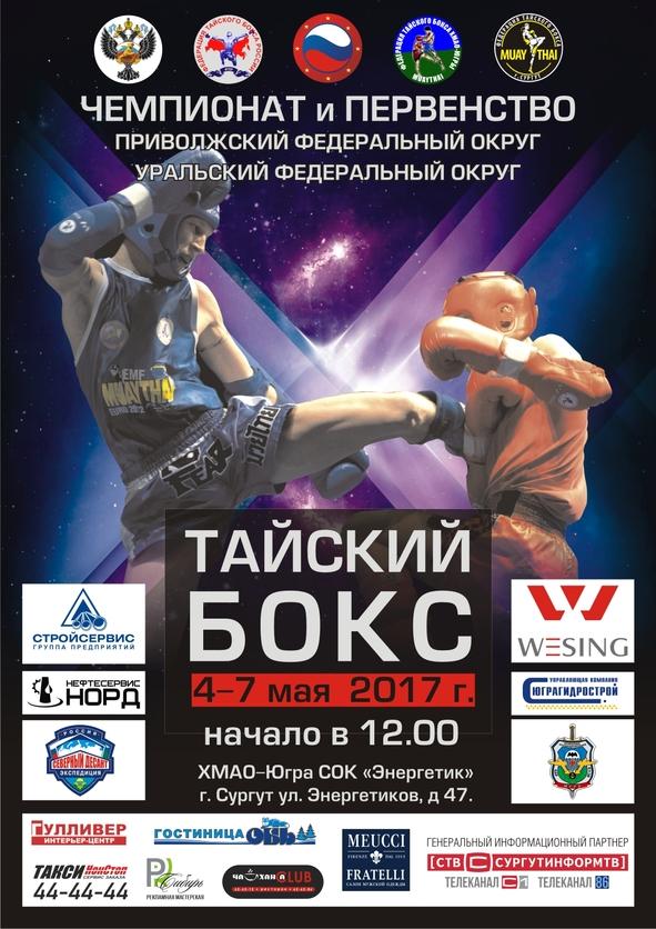 Чемпионат и Первенство Приволжского и Уральского федеральных округов 2017