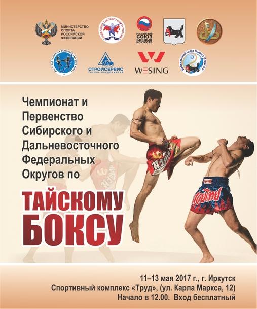 Чемпионат и Первенство Сибирского и Дальневосточного федеральных округов 2017
