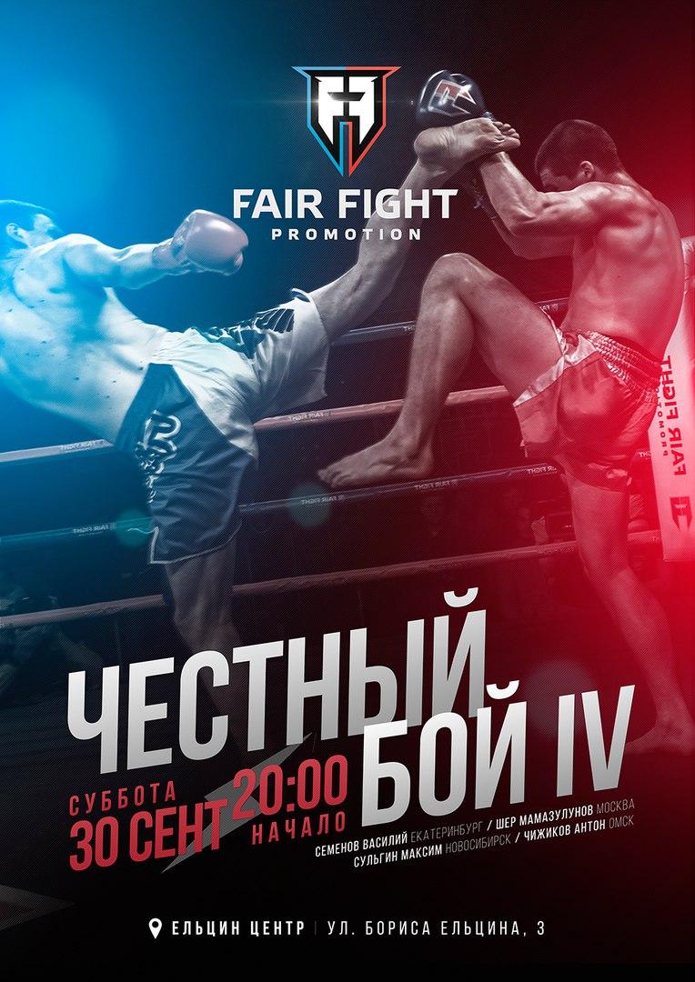 Fair Fight 4