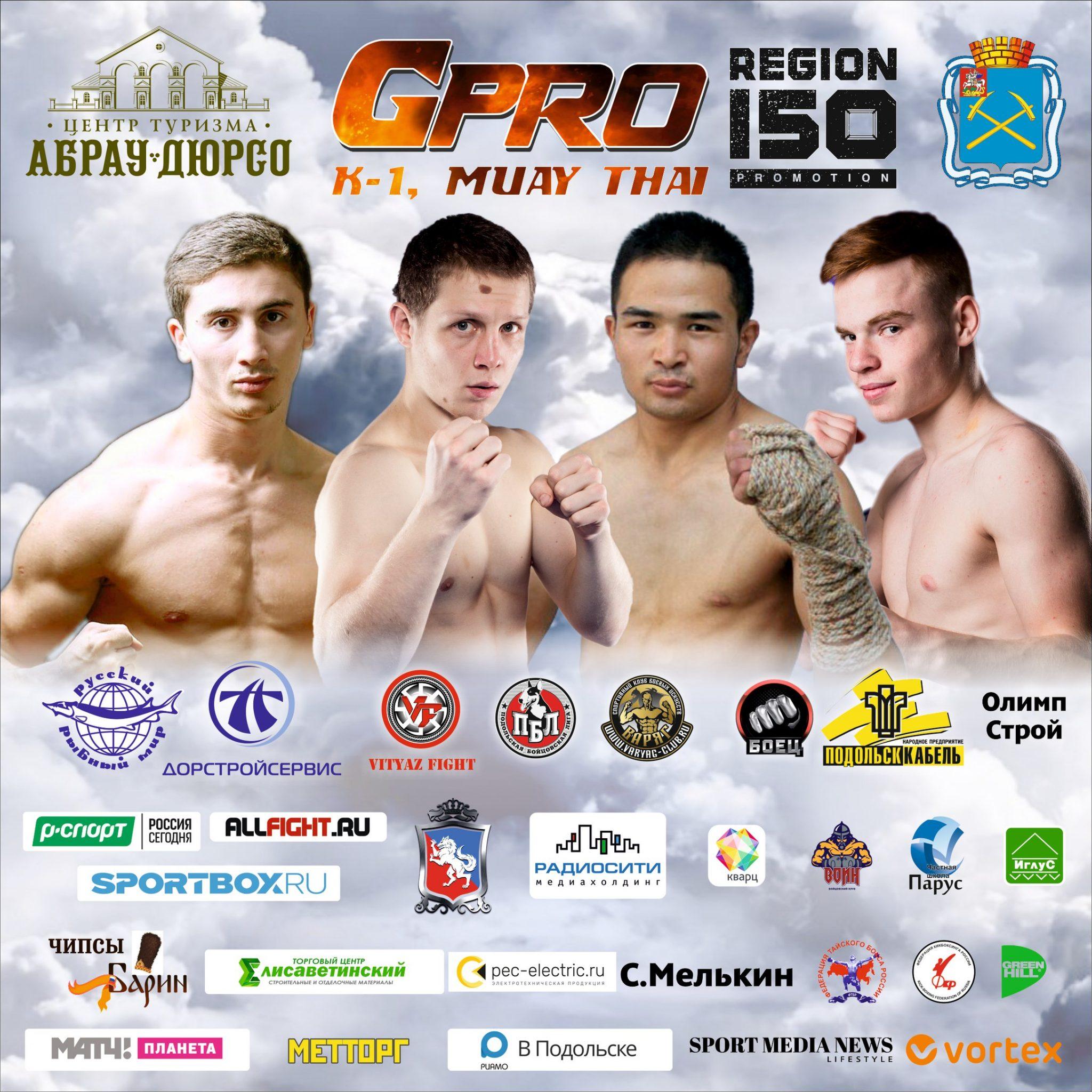 GPRO-Region 150