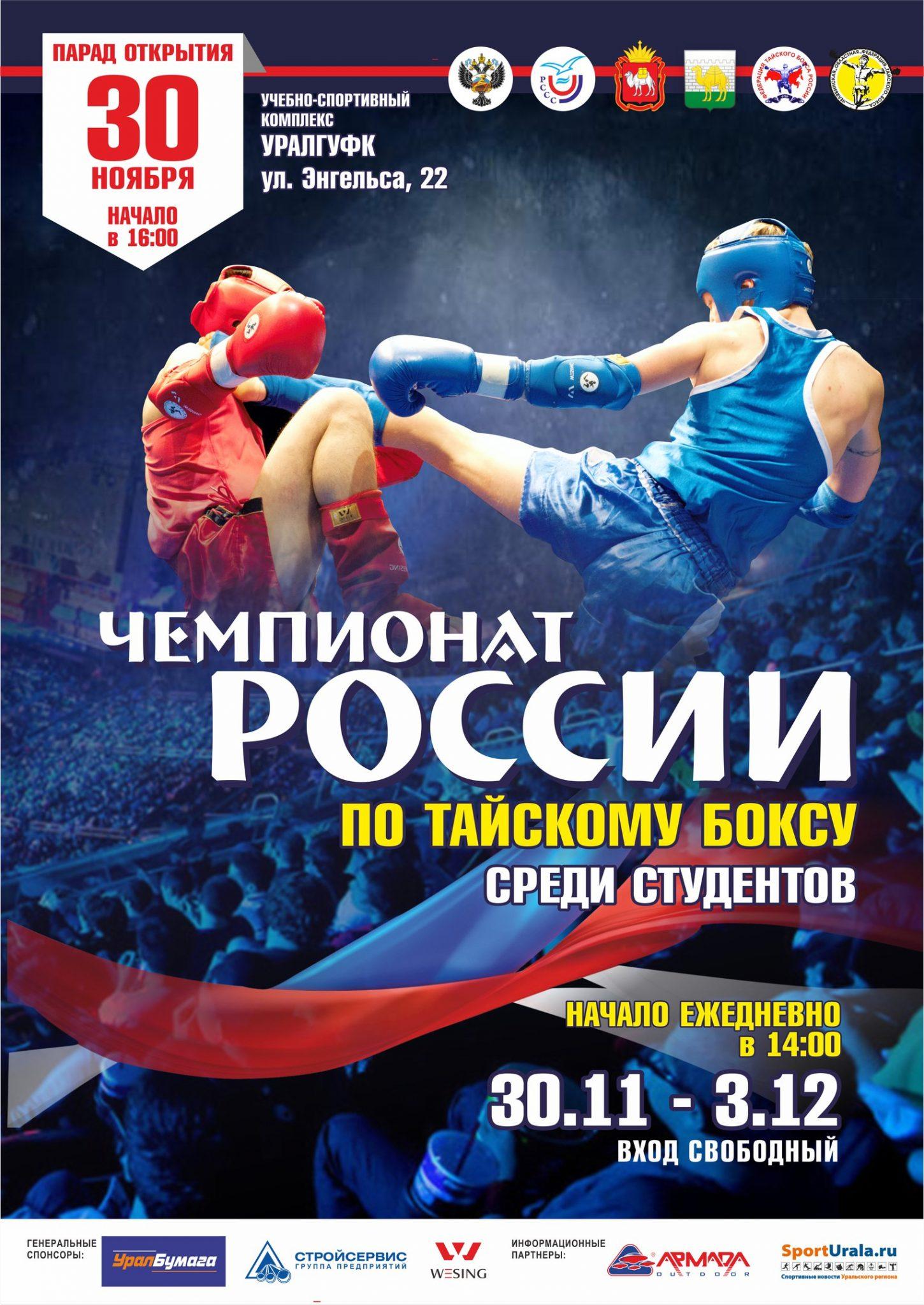 Чемпионат России среди студентов 2017