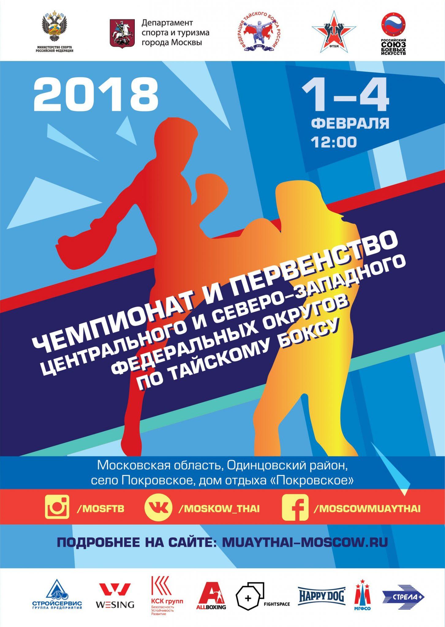 Чемпионат и Первенство ЦФО и СЗФО 2018