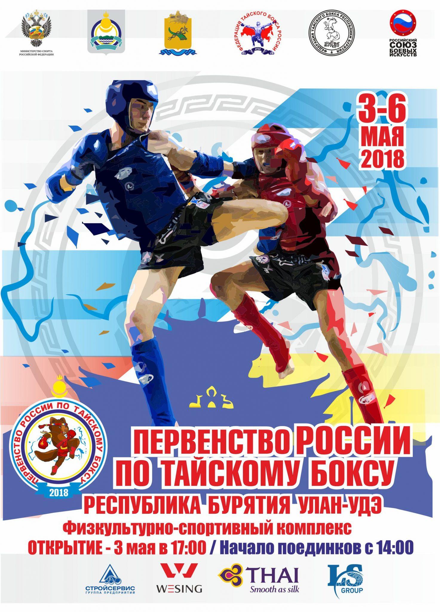 Первенство России 2018