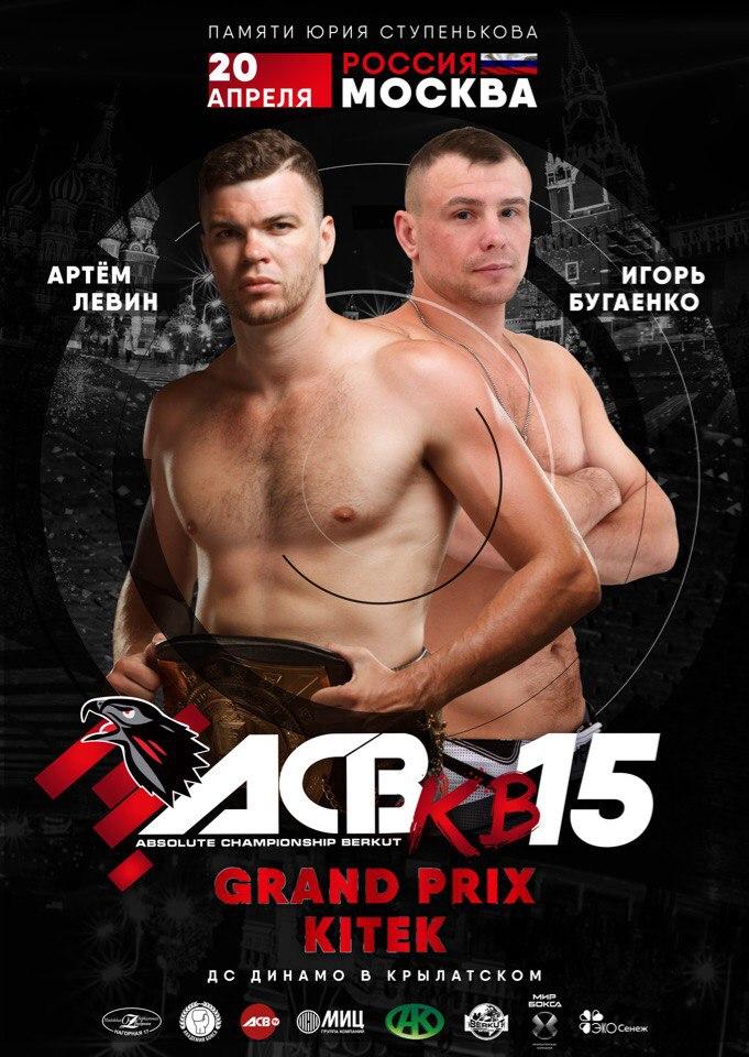 ACB KB-15: GP KITEK