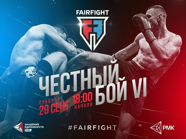 Fair Fight VI