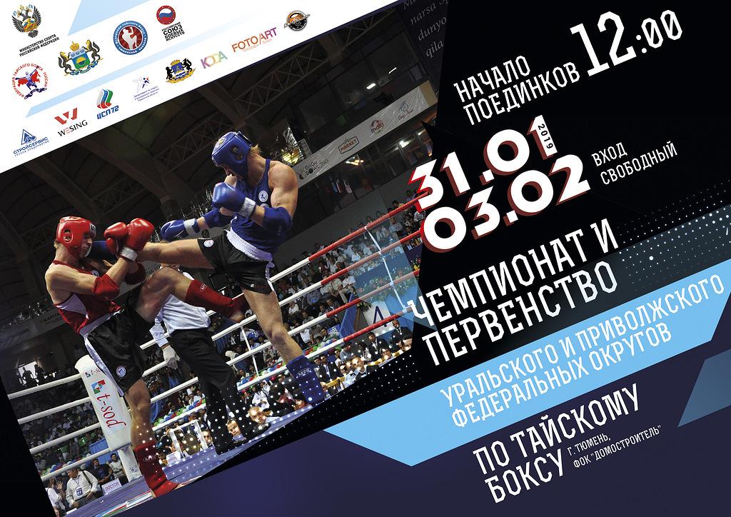 Чемпионат и Первенство Уральского и Приволжского федеральных округов 2019