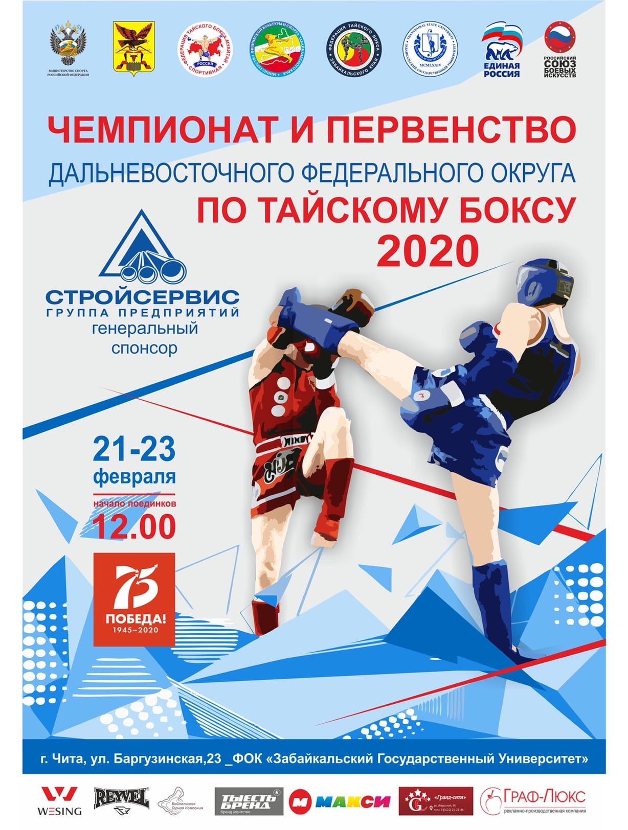 Чемпионат и Первенство ДФО 2020