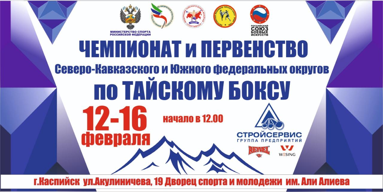 Чемпионат и Первенство СКФО и ЮФО