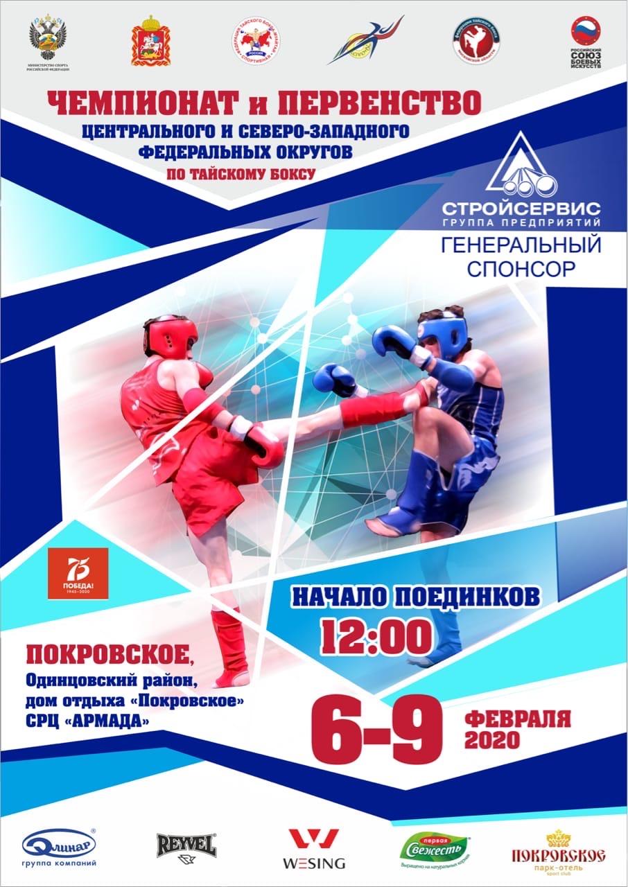 Чемпионат и Первенство ЦФО и СЗФО 2020