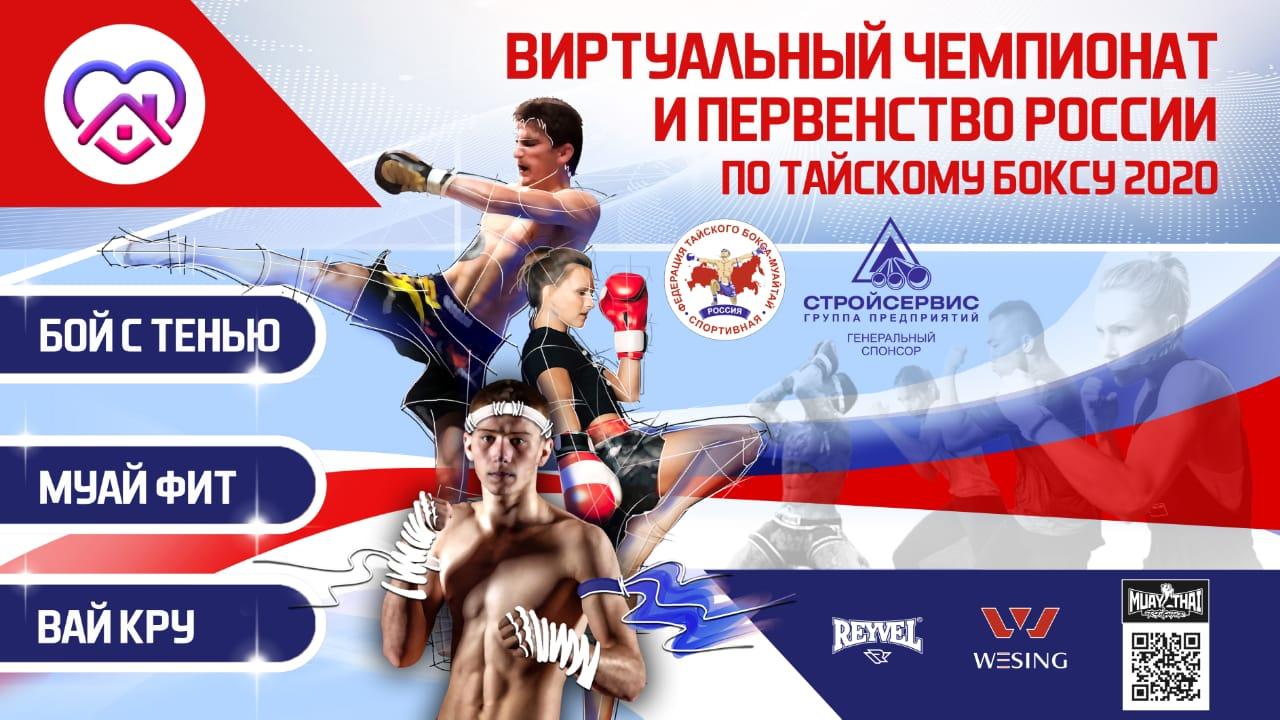Виртуальный Чемпионат и Первенство России
