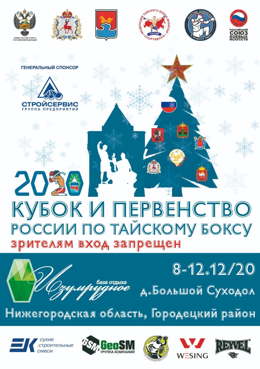 Кубок России и Первенство России 2020