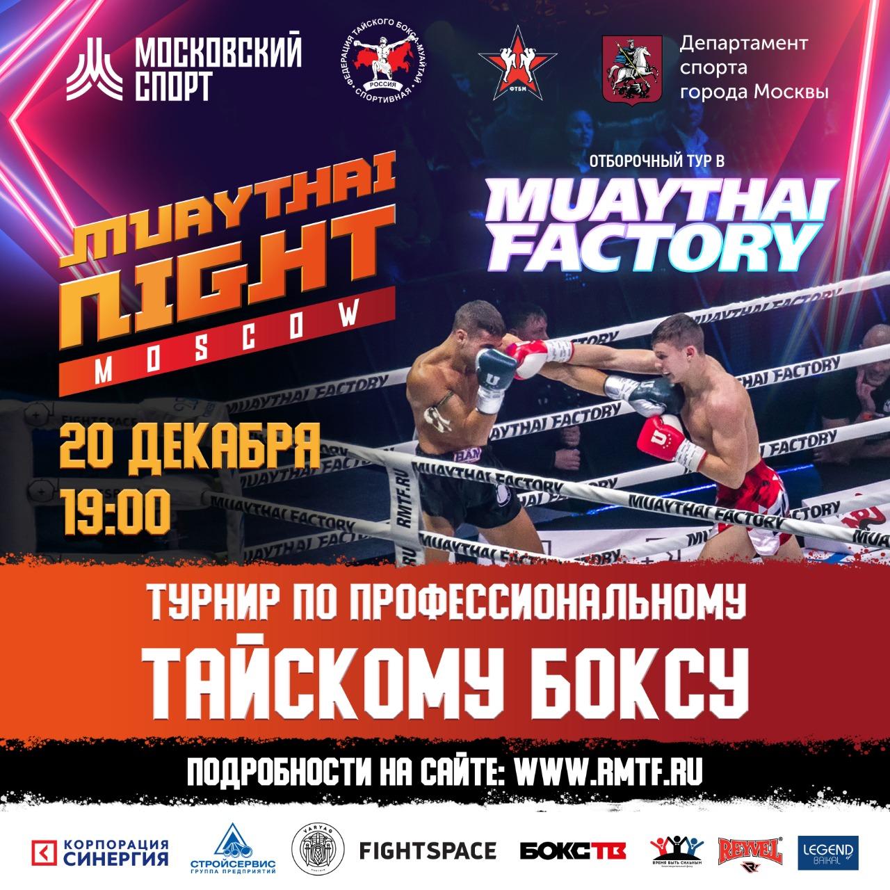 Muaythai Night 6