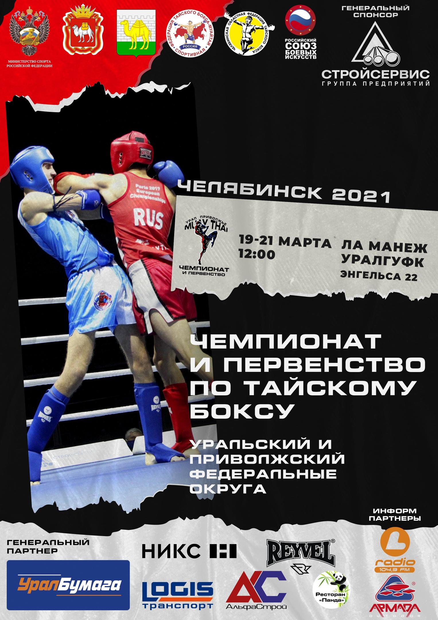 Чемпионат и Первенство Привололжского и Уральского федеральных округов 2021