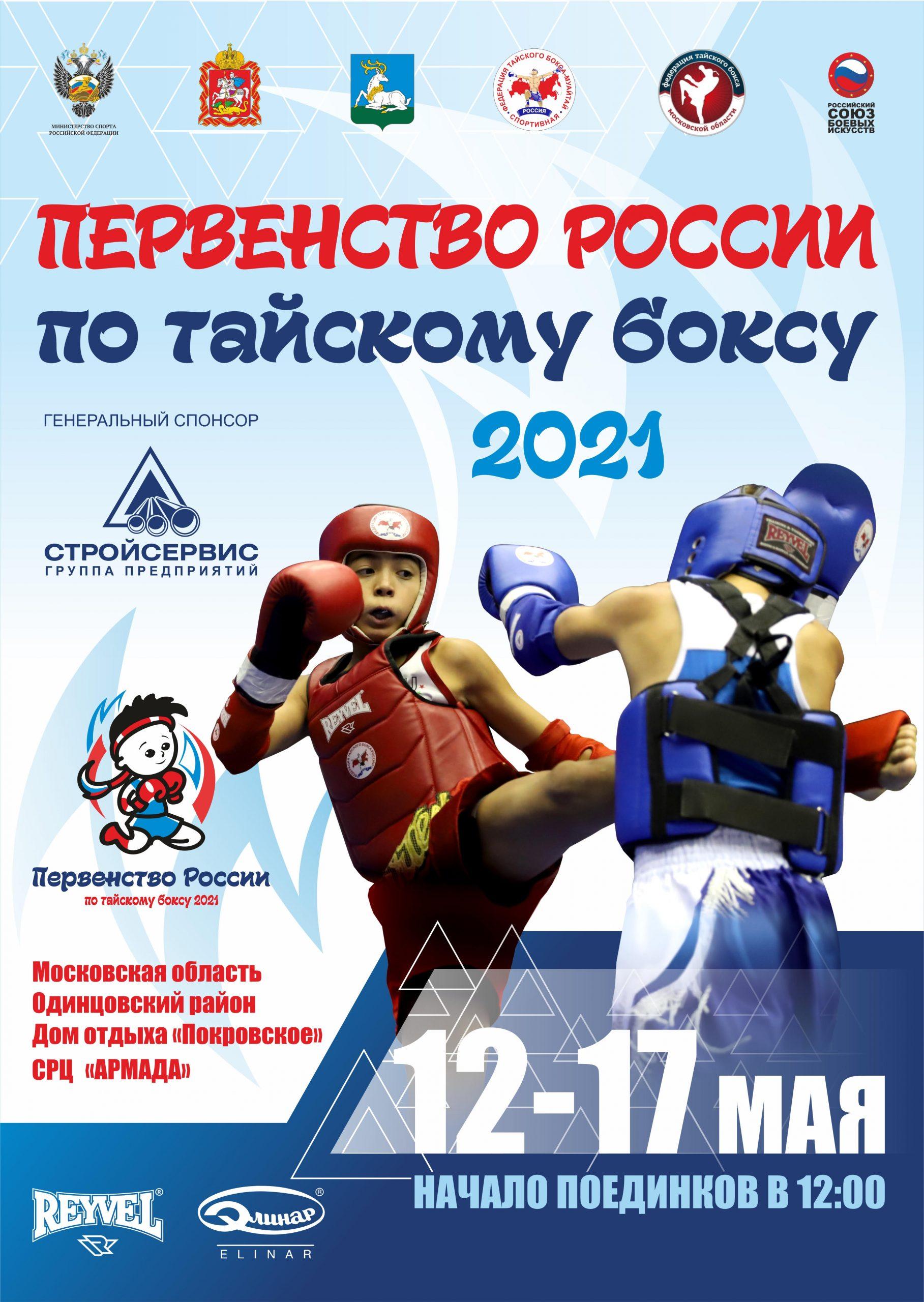 Первенство России 2021
